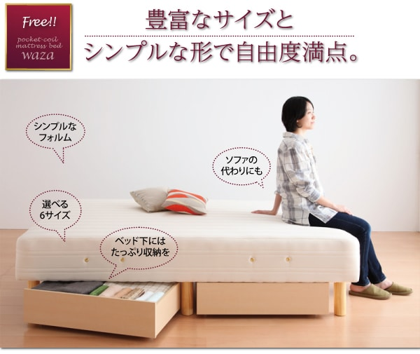 収納ベッドシングル通販『国産ポケットコイルマットレスベッド【Waza】ワザ』
