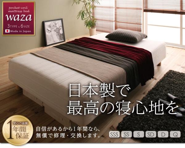 シンプルベッドフレーム通販『国産ポケットコイルマットレスベッド【Waza】ワザ』
