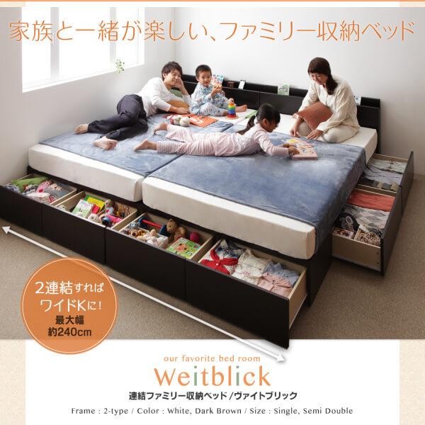 足元にも引出しのある連結大型ベッド『連結ファミリー収納ベッド 【Weitblick】ヴァイトブリック』