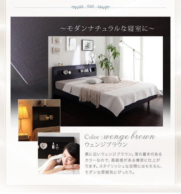 ウェンジブラウンのベッド『棚・コンセント付きデザインすのこベッド 【Windermere】ウィンダミア』ウェンジブラウン
