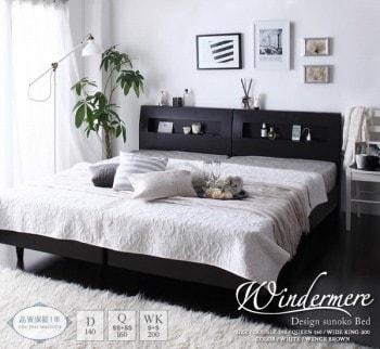 ポケットコイルマットレス レギュラー付きベッド『棚・コンセント付きデザインすのこベッド【Windermere】ウィンダミア』