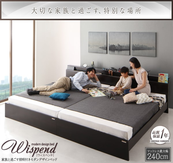 タブレットスタンドがある収納ベッド『棚・照明・コンセント付モダンデザイン連結ベッド【Wispend】ウィスペンド』