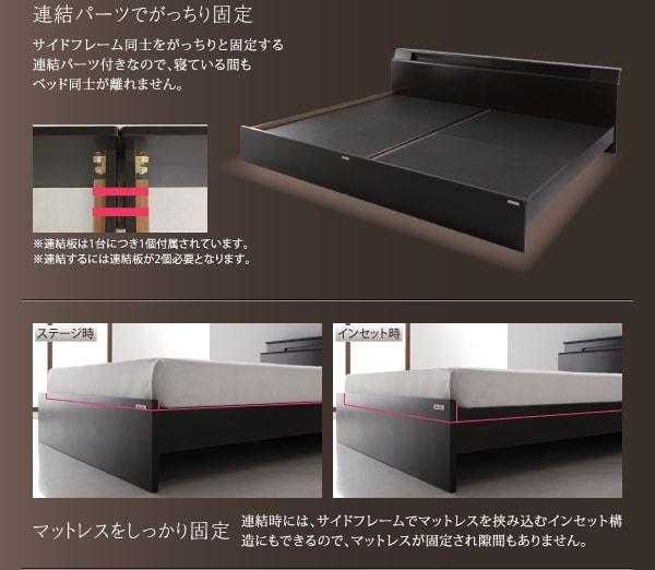 シンプルベッドフレームタイプの連結ベッド『棚・照明・コンセント付モダンデザイン連結ベッド【Wispend】ウィスペンド』