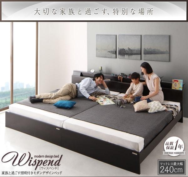 シンプルベッドフレーム通販『棚・照明・コンセント付モダンデザイン連結ベッド【Wispend】ウィスペンド』