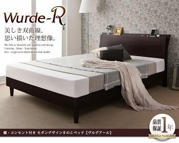 背もたれがあるシンプルベッドフレーム『棚・コンセント付きモダンデザインすのこベッド【Wurde-R】ヴルデアール』