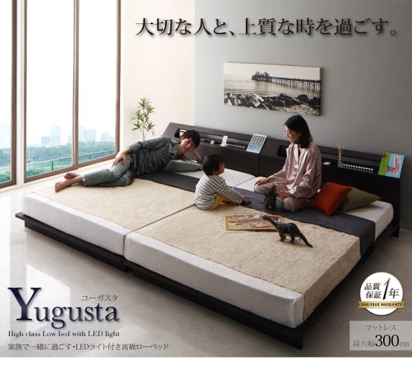 タブレットスタンドがあるローベッド『家族で一緒に過ごす・LEDライト付き高級ローベッド【Yugusta】ユーガスタ』