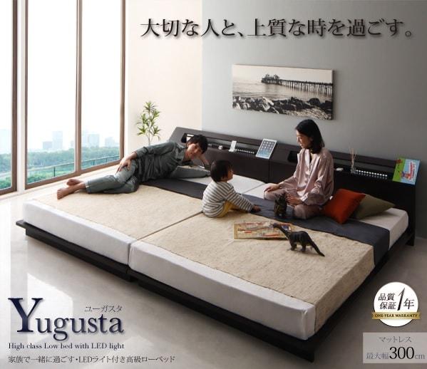 「家族みんなでお休み」という家族向けのステージタイプの低いベッド『家族で一緒に過ごす・LEDライト付き高級ローベッド【Yugusta】ユーガスタ』