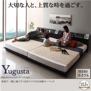 低いベッド通販『家族で一緒に過ごす・LEDライト付き高級ローベッド【Yugusta】ユーガスタ』W240 Aタイプ