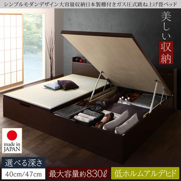 畳収納ベッド『シンプルモダンデザイン大容量収納日本製棚付きガス圧式跳ね上げ畳ベッド【結葉】ユイハ』