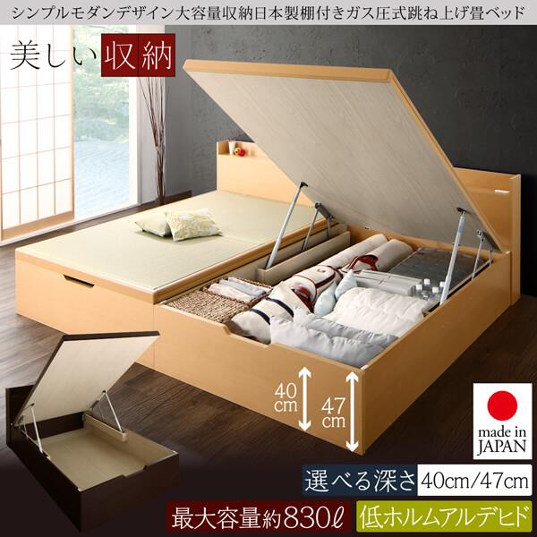 収納ベッド通販『シンプルモダンデザイン大容量収納日本製棚付きガス圧式跳ね上げ畳ベッド【結葉】ユイハ』