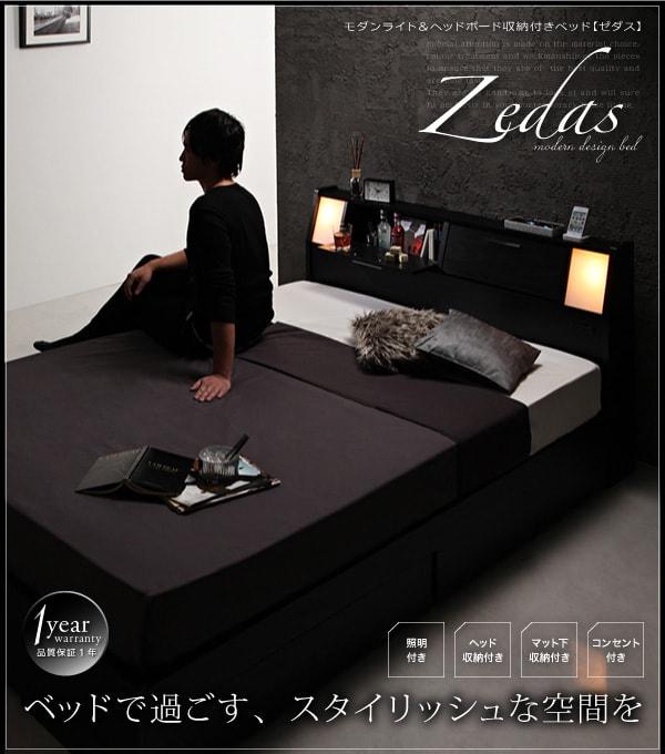 モダンライト・ヘッドボード付き収納ベッド【ZEDAS】ゼダス