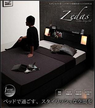 収納ベッドシングル通販 スタイリッシュ収納ベッド『モダンライト・ヘッドボード収納付きベッド【ZEDAS】ゼダス』