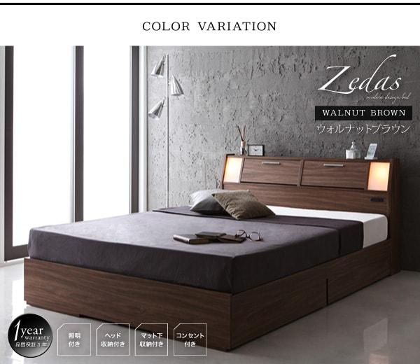 収納ベッドシングル通販 ウォルナット『モダンライト・ヘッドボード収納付きベッド【ZEDAS】ゼダス』