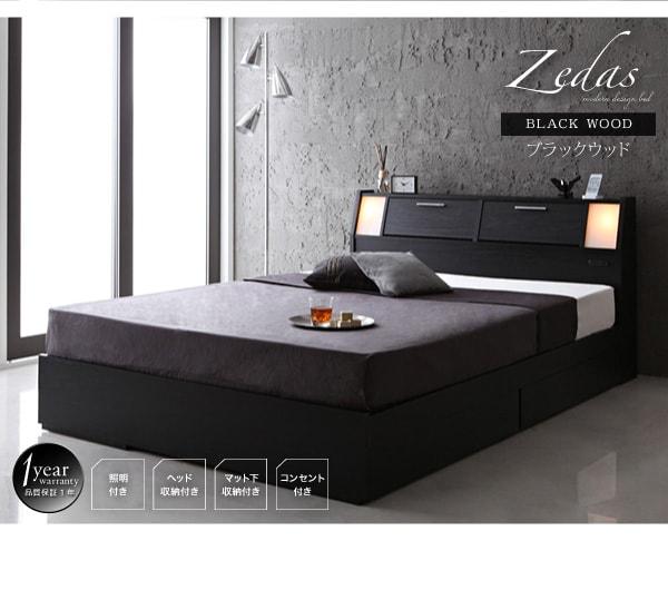 収納ベッドシングル通販 フラップテーブルのある収納ベッド『【ZEDAS】ゼダス モダンライト・ヘッドボード付き収納ベッド』