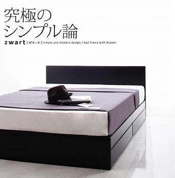 収納ベッドシングル通販 シンプル収納ベッド『シンプルモダンデザイン・収納ベッド 【ZWART】ゼワート』