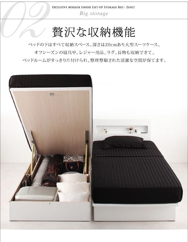 収納ベッド シングル通販ショップ『【Zenit】ツェニート ガス圧式跳ね上げ 鏡面仕上げ収納ベッド』