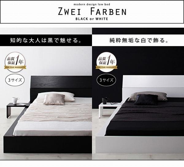 低いベッド通販 モノトーンベッド『モダンデザインローベッド【Zwei Farben】ツヴァイ ファーベン』