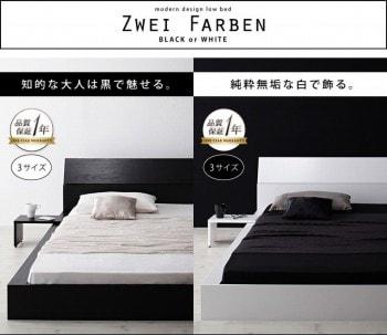 低いベッド通販 サイドテーブルのある低いベッド『モダンデザインローベッド【Zwei Farben】ツヴァイ ファーベン』
