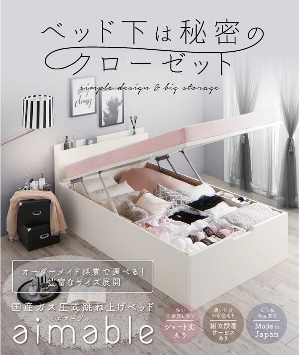 収納ベッド通販 ショート丈の小さいベッド『クローゼット感覚ガス圧式跳ね上げベッド【aimable】エマーブル』