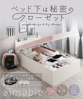 クローゼット感覚ガス圧式跳ね上げベッド【aimable】エマーブル