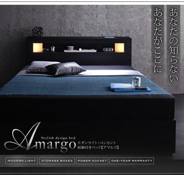 収納ベッドシングル通販 サイドキャビネットがある収納ベッド『モダンライト・コンセント収納付きベッド【amargo】アマルゴ』