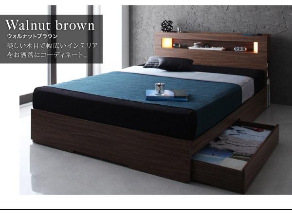 収納ベッドシングル通販 ウォルナットの収納ベッド『モダンライト・コンセント収納付きベッド【amargo】アマルゴ』