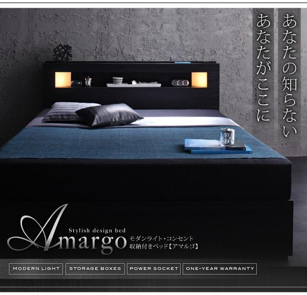 収納ベッドシングル通販『モダンライト・コンセント収納付きベッド【amargo】アマルゴ』