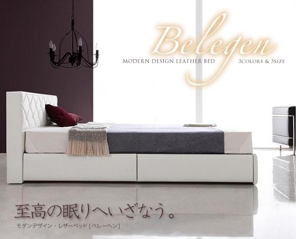 収納ベッドシングル通販 ラグジュアリーな収納ベッド『モダンデザイン・レザーベッド【belegen】ベレーヘン』