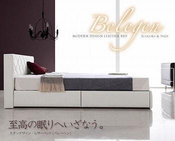 ラグジュアリーな収納ベッド『モダンデザイン・レザーベッド【belegen】ベレーヘン』