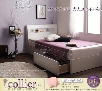 収納ベッドシングル通販 白い収納ベッド『棚・コンセント付きショート丈収納ベッド【collier】コリエ』
