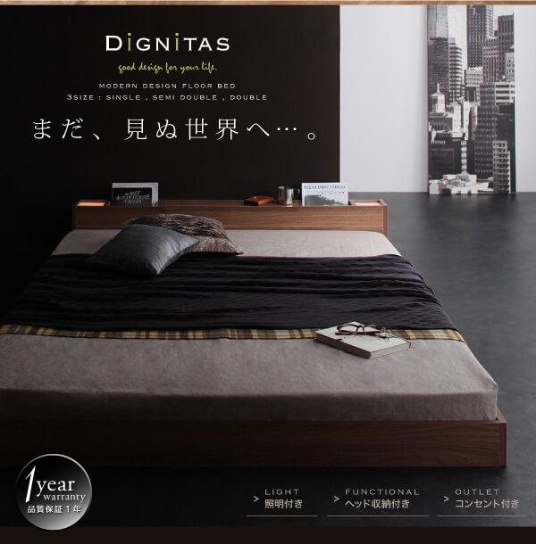 ベッドヘッドウォールを照らすベッドライト『照明&隠し収納付き!モダンデザインフロアベッド【dignitas】ディニタス』