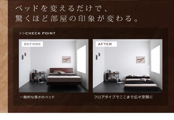 低いベッド通販 トップページ画像
