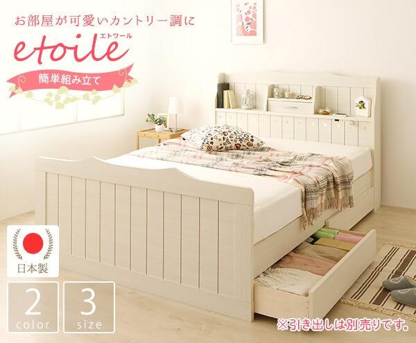 収納ベッド通販 姫系のかわいい収納ベッド『日本製 カントリー調 姫系 ベッド 【etoile】エトワール』