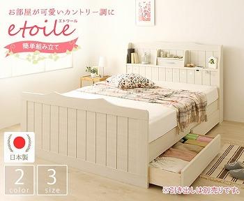 収納ベッドシングル通販 姫系ベッド『日本製 カントリー調 姫系 ベッド 【etoile】エトワール』