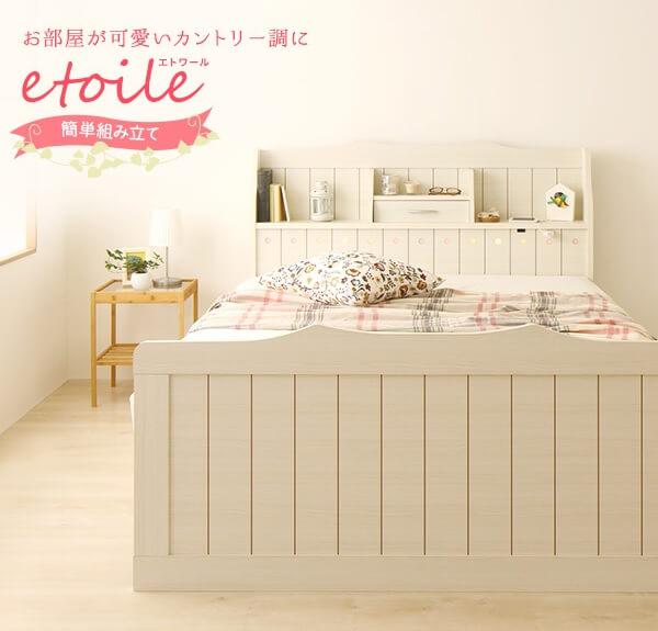収納ベッド通販 カントリー調ベッド『日本製 カントリー調 姫系 ベッド 【etoile】エトワール』