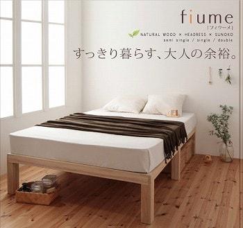 2台ピッタリ並べられるシンプルベッドフレーム『総桐ヘッドレスすのこベッド【fiume】フィウーメ』