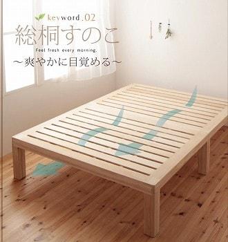 収納ベッドシングル通販 布団が敷けるベッド『総桐ヘッドレスすのこベッド【fiume】フィウーメ』