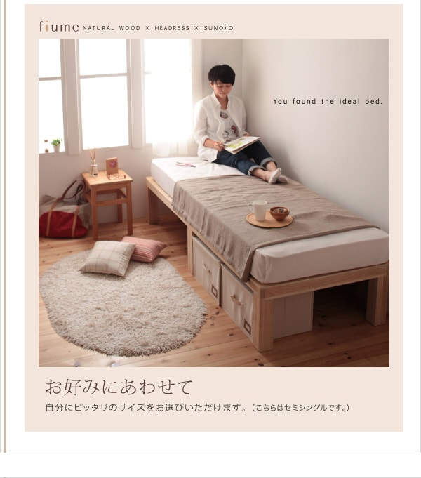 セミシングルの安くて小さいベッド『総桐ヘッドレスすのこベッド【fiume】フィウーメ』