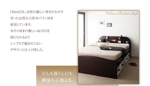 収納ベッドシングル通販 北欧風収納ベッド『照明&宮棚&コンセント付き天然木すのこベッド【freel】フリール』