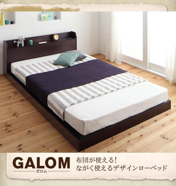 低いベッド通販 布団を敷いて使える低いベッド『布団が使える!ながく使えるデザインローベッド【galom】ガロム』