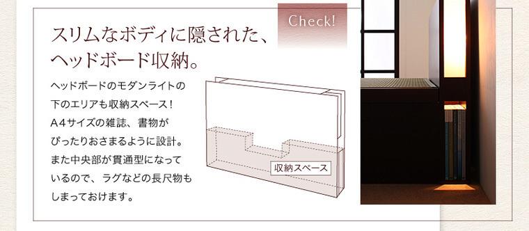 多機能ポイント5 多機能ベッド『照明・棚付きガス圧式跳ね上げ畳収納ベッド【月花】ツキハナ』