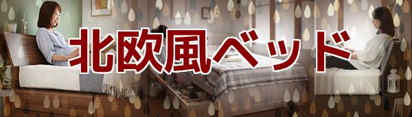 北欧風収納ベッドシングル バナー