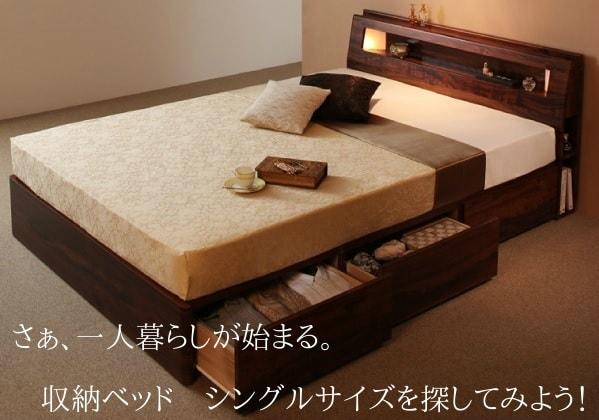 収納ベッドシングルう通販 トップキャッチコピー「さあ一人暮らしが始まる。収納ベッドを選ぼう」