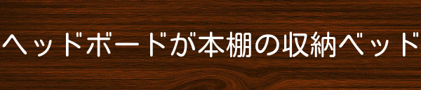 収納ベッドシングル通販『ヘッドボードが本棚の収納ベッド』 タイトル