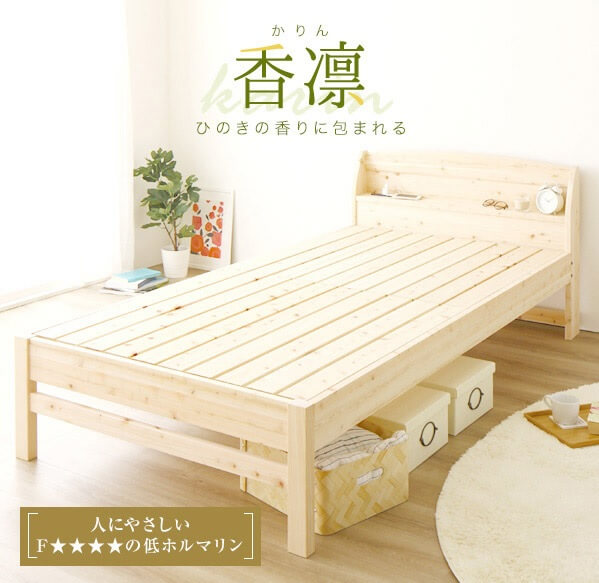 収納ベッド通販 すのこ収納ベッド『国産 宮付き ひのき すのこベッド【香凛】かりん』