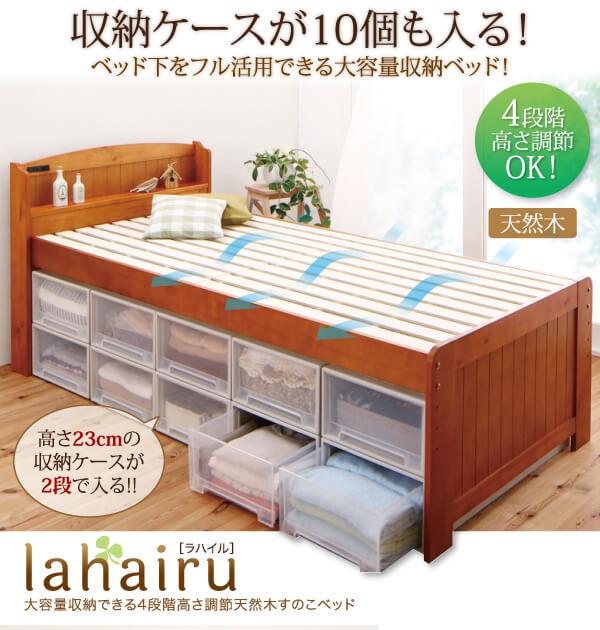 収納ベッドシングル通販 高さが変えられるすのこベッド『大容量収納できる4段階高さ調節天然木すのこベッド【lahairu】ラハイル』