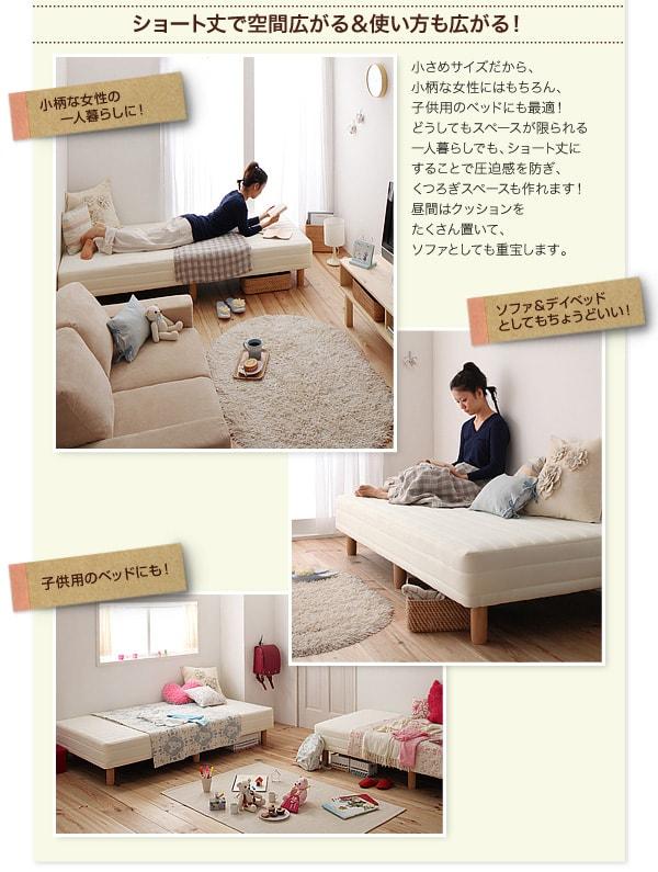 ショート丈の小さいマットレスベッド『寝心地が選べるショート丈マットレスベッド』