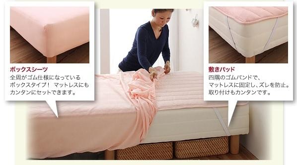 収納ベッドシングル通販『ショート丈マットレス用敷きパッド+ボックスシーツ』