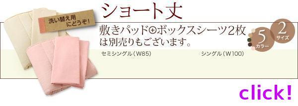 収納ベッドシングル通販『ショート丈 敷パッド+ボックスシーツ』