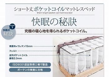 『新・ショート丈 マットレスベッド』ポケットコイルマットレス